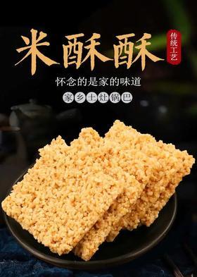 【江浙沪包邮】特色酥脆糯米小锅巴 4.8元/斤 5斤(24元)起卖 混合装(原味+香辣)