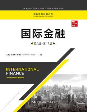 国际金融(英文版·第17版)(国际商务经典丛书;高等学校经济管理类双语教学课程用书)