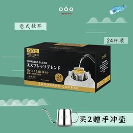隅田川日本进口意式特浓挂耳咖啡24p 买2送手冲壶