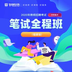 【福建中学美术】2020年教师招聘考试笔试全程班