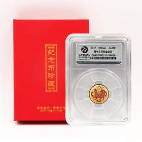 2018狗年生肖3克圆形彩色单金币封装版(赠礼盒)