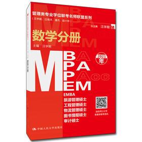管理类专业学位联考名师联盟系列(汪学能、汪海洋、潘杰、赵小林)数学分册(MBA/MPA/MPAcc/MEM等管理类联考)
