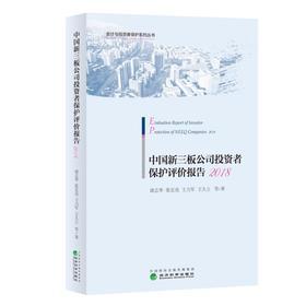 中国新三板公司投资者保护评价报告2018