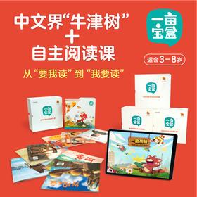 一亩宝盒 · 自主阅读学习营—您的中文分级阅读私教