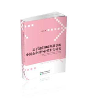 基于制度和市场背景的中国企业对外投资行为研究