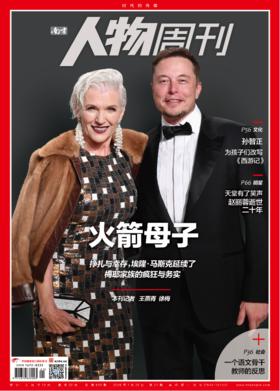 南方人物周刊2020年第21期 火箭母子