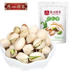 广州酒家 开心果150g零食坚果干果炒货袋装节日送礼伴手礼