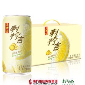 【珠三角包邮]王老吉刺柠吉 230ml*12罐/ 箱 (次日到货)