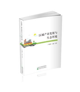 区域产业发展与生态环境