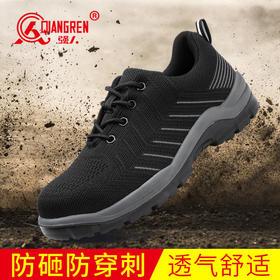 【防砸防穿刺/6KV电绝缘】3515军工品质安全鞋