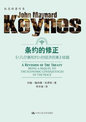 条约的修正——《<凡尔赛和约>的经济后果》续篇(凯恩斯著作集)