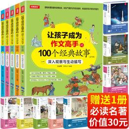 【开心图书】让孩子成为作文高手的100个经典故事(全5册)+任选1本原版无删减名著