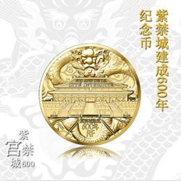【全款预订】紫禁城建成600周年故宫纪念币