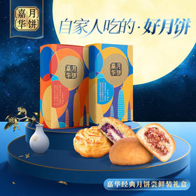 【新品】嘉华月饼云腿月饼经典尝鲜装320g宣威火腿玫瑰奶心月饼