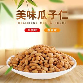 【江浙沪包邮】0.99元1袋10G 瓜子仁 30包起卖 混合口味:蟹黄味 牛肉味