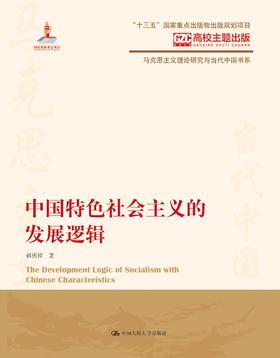 中国特色社会主义的发展逻辑(马克思主义理论研究与当代中国书系)  韩庆祥