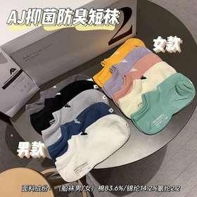 香港AJ防臭潮袜 船袜 男款/女款 5双/盒