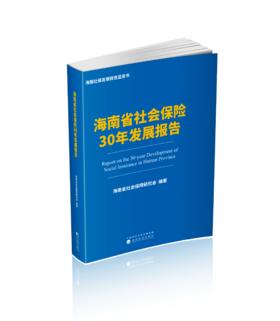 海南省社会保险30年发展报告