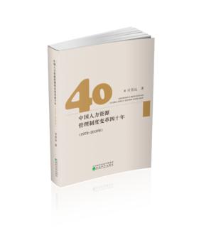 中国人力资源管理制度变革四十年(1978~2018年)