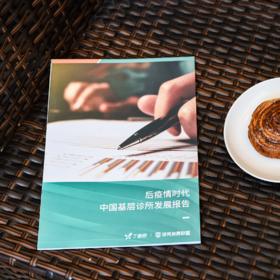 《后疫情时代 | 中国基层诊所发展报告》解读视频(含纸质报告)