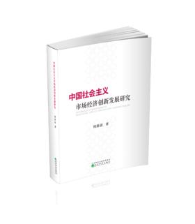 中国社会主义市场经济创新发展研究