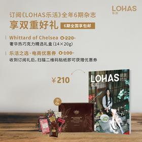 【LOHAS杂志】诚品生活方式类刊物排名NO.1|全新改版双月刊|一年六期包邮到家|订阅即赠100元商城代金券|全年订阅210元
