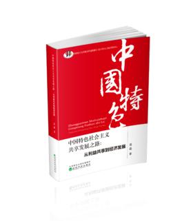 中国特色社会主义共享发展之路
