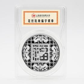 【上海造币】花丝珐琅福字纪念银章