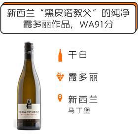 2014年爱斯卡门霞多丽干白葡萄酒 Escarpment Chardonnay 2014