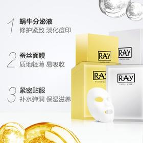 泰国RAY蚕丝面膜金色银色(10片装)