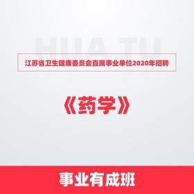 江苏省卫生健康委员会直属事业单位2020年招聘《药学》事业有成班
