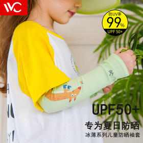 VVC 儿童夏季防晒卡通冰丝袖
