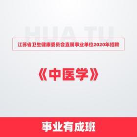 江苏省卫生健康委员会直属事业单位2020年招聘《中医学》事业有成班