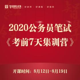 2020公务员笔试考前7天集训营(针对822考试)