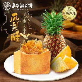 嘉华鲜花饼 凤梨酥礼盒云南特产美食 传统手工糕点零食品点心小吃