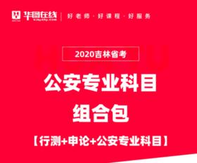 2020吉林省考 公安专业科目组合包 【行测+申论+公安专业科目】