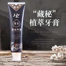 【第3件1元】HZ藏秘牙膏 白净牙齿 口气清新 远离牙周问题 120g/支