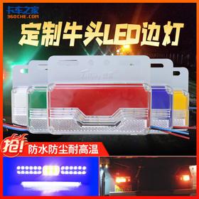 途亮卡货车照明边灯 高亮度 12V/24V 长寿命 防水防尘 耐高低温 卡车之家