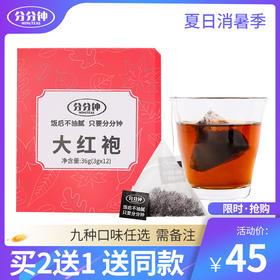 分分钟大红袍 12袋 原叶茶 乌龙茶 袋泡茶 盒装