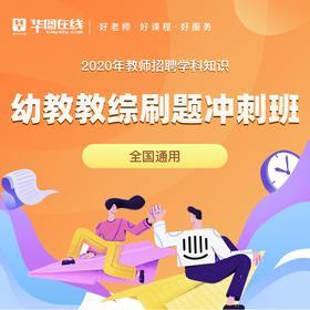 【通用版-幼教教综】2020年教师招聘考试-刷题冲刺班
