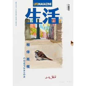 生活月刊 2020年7&8月合刊 176&177期