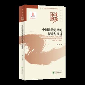 中国法治道路的探索与推进--中国道路·政治建设卷