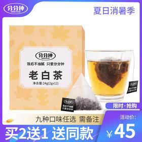 老白茶 分分钟老白茶 12袋 袋泡茶 茶叶 茶包