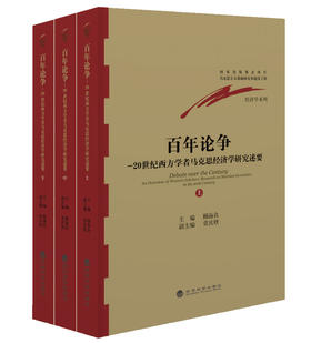 百年论争(上、中、下册)