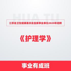 江苏省卫生健康委员会直属事业单位2020招聘《护理学》事业有成班