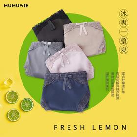 """【第二盒半价】日本MUMUWIE柠檬酵素内裤 私处养护""""面膜"""",摆脱瘙痒、异味!舒适面料,透气、无痕!"""
