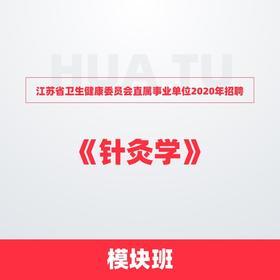 江苏省卫生健康委员会直属事业单位2020年招聘《针灸学》模块班