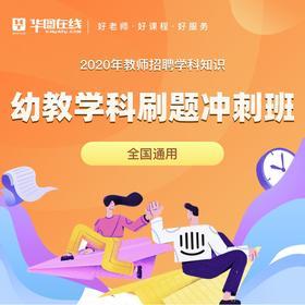 【通用版-幼教学科】2020年教师招聘考试-刷题冲刺班