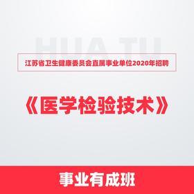 江苏省卫生健康委员会直属事业单位2020年招聘《医学检验技术》事业有成班