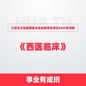 江苏省卫生健康委员会直属事业单位2020年招聘《西医临床》事业有成班